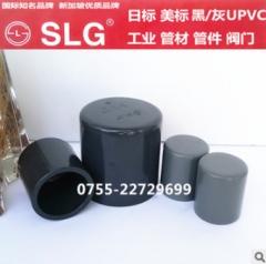 SLG 日标 英标 黑色UPVC管帽 堵头 22 26 32 38 48 60 76 89 114