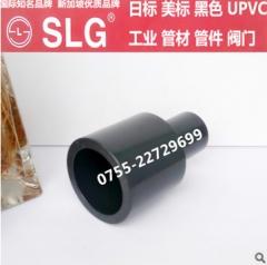 SLG 黑色PVC变通 38*32 26 22 UPVC异径大小头直接 日标JIS 英标 黑色38*