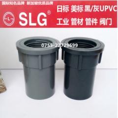 SLG 日标英制 26mm 3/4 DN20 6分 黑色UPVC内牙咀 PVC内螺纹直接 黑色22x