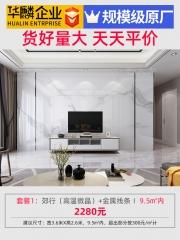 华麟企业微晶石电视背景墙瓷砖客厅轻奢大理石材简约金属条边框