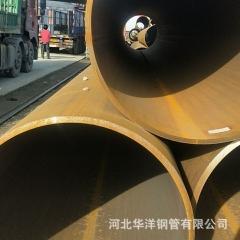 华洋钢管 大口径钢管 大口径双面埋弧焊钢管 直缝埋弧焊管