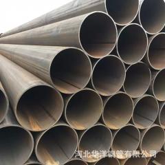 华洋钢管销售高频焊管 大口径焊接钢管 钢结构建筑用大口径直缝管