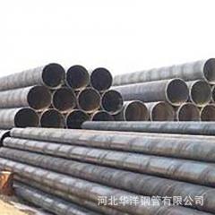 华洋螺旋钢管定制销售 螺旋焊接钢管 薄壁螺旋钢管石油结构用