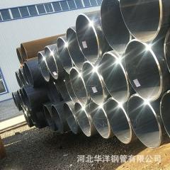 华洋钢管销售 直缝埋弧焊管 大口径钢管 大口径双面埋弧焊钢管
