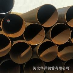 华洋钢管 热扩钢管 大口径薄壁热轧管 冷拔光亮管 原色黑钢管现货