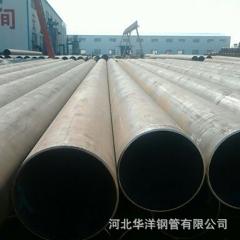 华洋钢管销售  大口径厚壁钢管 华洋定制大口径厚壁钢管 直缝钢管