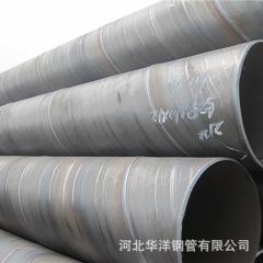 华洋螺旋钢管生产定制螺旋管 Q235螺旋钢管加工销售