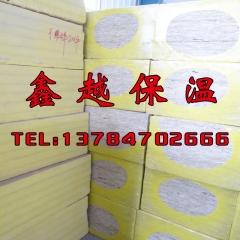 鑫越公司 专业生产岩棉板 防火隔音憎水岩棉板 外墙防火隔离带