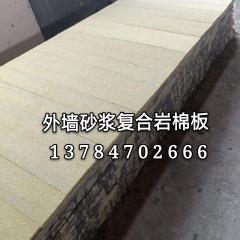 鑫越岩棉板厂家 长期供应建筑外墙 水泥砂浆复合岩棉板A级防火