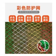 户外拓展攀爬网体育绳网探险儿童绳网乐园装饰防坠网彩色防护围网