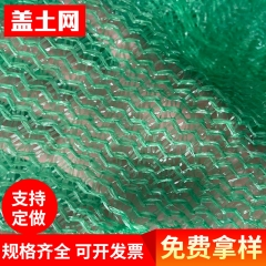 遮阳防尘盖土网 建筑工地施工盖土网绿色 煤场覆盖抑尘网防护网