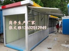 无人售货亭厂家 无人超市 广州报刊亭 小吃亭厂家 早餐便民亭