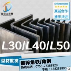 深圳批发30 40 50 镀锌角铁 镀锌角钢 6米每条 欢迎来电